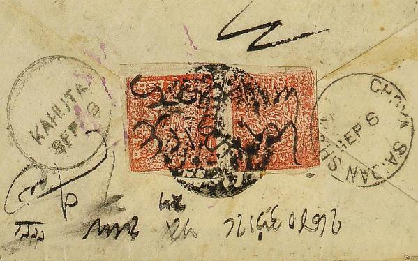 Poonch SG1 pair stamp
